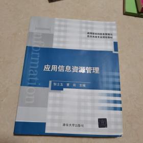应用信息资源管理/应用型本科信息管理与信息系统专业规划教材