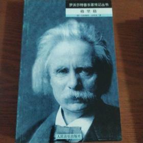罗沃尔特音乐家传记丛书:格里格