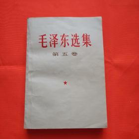 毛泽东选集五
