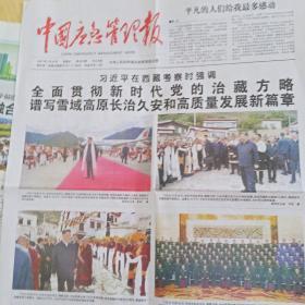 中国应急管理报【非卖品】