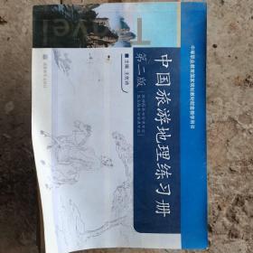 中国旅游地理练习册(第2版)有少许笔记
