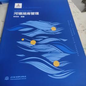河塘湖库管理(河(湖)长能力提升系列丛书)