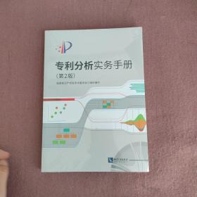专利分析实务手册(第2版)