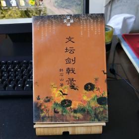 〔读译文丛〕文坛剑戟录