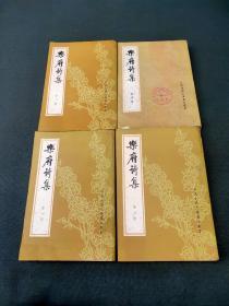 乐府诗集(4册全)