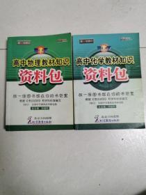 高中物理、化学教材知识资料包(两本合售)