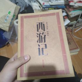中华大字版·文化经典:通注通解西游记(上)