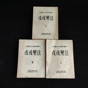 中国近代史资料丛刊 戊戌变法 二、三、四册