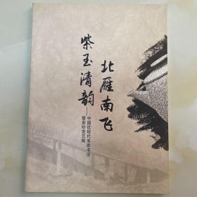 北雁南飞紫玉清韵·中国近现代名家书法暨紫砂壶艺展
