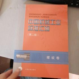 中国机械工业标准汇编. 螺纹卷