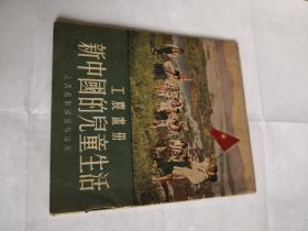 工农画册 - 新中国的儿童生活
