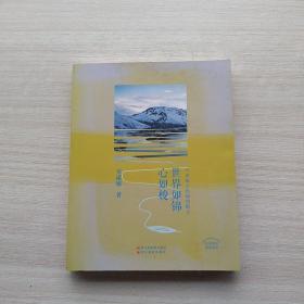《世界如锦心如梭 毕淑敏文化地理散文》