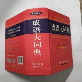 成语大词典(新媒体版)