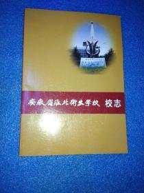 安徽省淮北卫生学校校志
