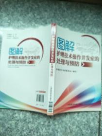 图解护理技术操作并发症的处理与预防   原版内页全新