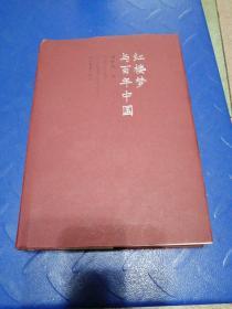 红楼梦与百年中国
