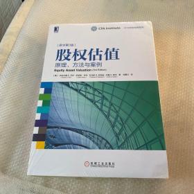 股权估值:原理、方法与案例 (原书第3版)未开封