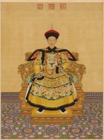 乾隆皇帝朝服像轴(清 佚名)。最大可做150*200.79厘米(原图182.5*244.3厘米)。宣纸艺术微喷复制。