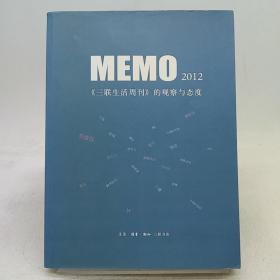 MEMO2012:《三联生活周刊》的观察与态度 (MEMO书系)