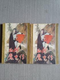 武侠小说:白发魔女传(上下册全)