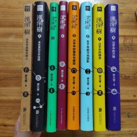汉字树:活在字里的中国人(全套1-8)共8本 注:第一本无原书封皮,介意慎拍