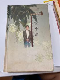萤窗小语-合订珍藏本  【180层】