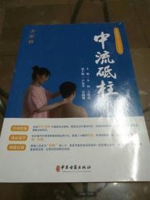 家庭健康互动系列丛书:中流砥柱(全彩图)