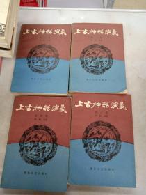 上古神话演义【1~4】