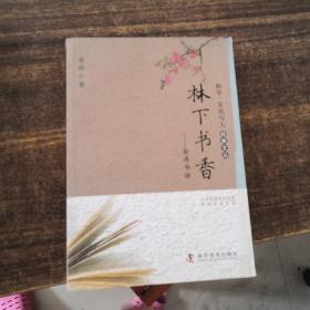 林下书香——金涛书话:科学、文化与人经典文丛