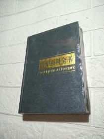 昌平百科全书  全新未开封
