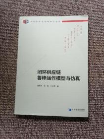 中国经济与管理研究系列:闭环供应链鲁棒运作模型与仿真
