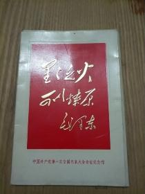 明信片:星星之火可以燎原(四张全)