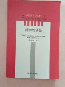哲学的创新【高清海哲学文存(1)】