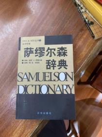 萨缪尔森辞典