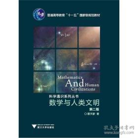二手正版 数学与人类文明 第二版 蔡天新 浙江大学9787308057516