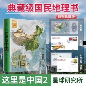 这里是中国2 藏书票版 百年重塑山河