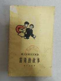 雷锋的故事(工农通俗文库)(汪观清插图本)