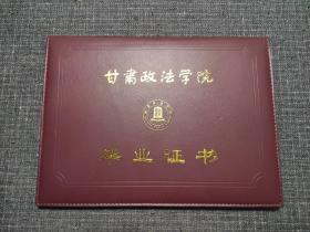 甘肃政法学院 毕业证书【壳套】