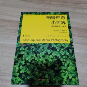 拍摄神奇小世界:微距摄影入门手册(内页如新)