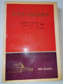 毛泽东与延安精神