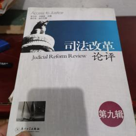 司法改革论评(第9辑)