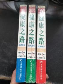 健康之路(1、2、3册)(全真版)附光盘