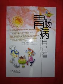 稀缺经典丨胃肠病自己看(仅印3000册)附胃肠病偏方验方!