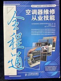 空调器维修从业技能全程通