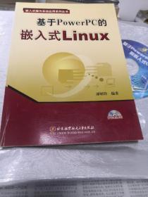 基于PowerPC的嵌入式Linux:嵌入式操作系统应用系列丛书 有光盘