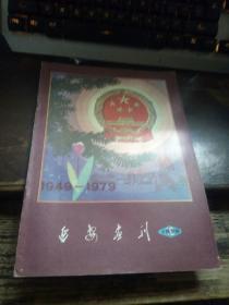 延安画刊1979 10