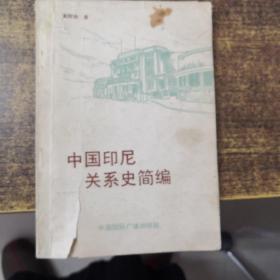 中国印尼关系史简编( 黄阿玲签赠)