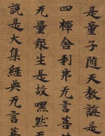 0073敦煌遗书 台北 08677大方等大集经卷第十二手稿。隋人写本,纸本大小29.7*846.8厘米。宣纸原色微喷印制。