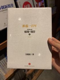 跌荡一百年(下):中国企业1870-1977