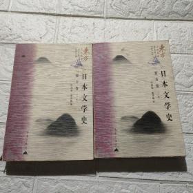 日本文学史<近古卷>(上下) 品看图